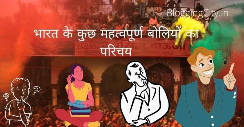 भारत के कुछ महत्वपूर्ण बोलियों का परिचय