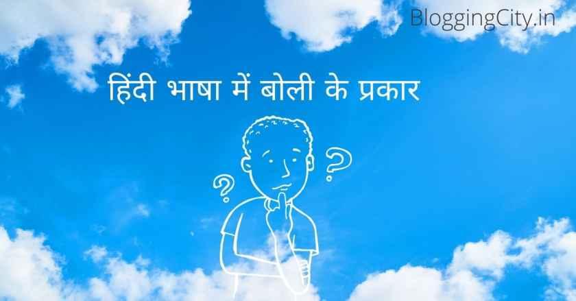 हिंदी भाषा में बोली के प्रकार