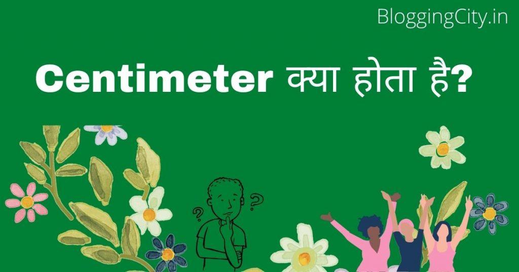 Centimeter क्या होता है