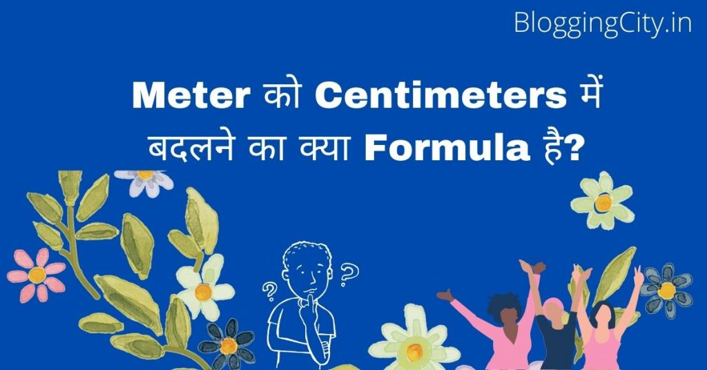 Meter को Centimeters में बदलने का क्या Formula है