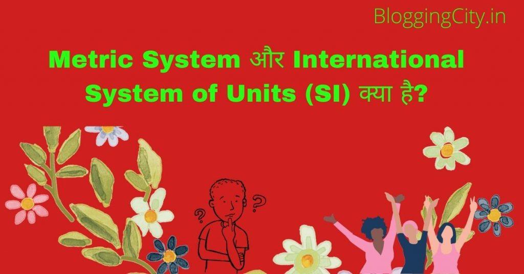 Metric System और International System of Units (SI) क्या है