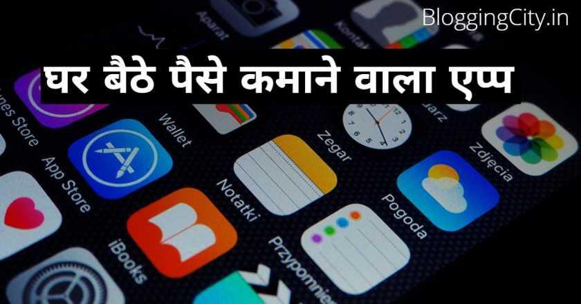 Ghar Baithe Paise Kamane wala app