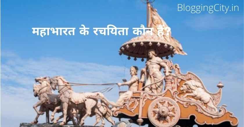 Mahabharat ke rachayita kaun hai